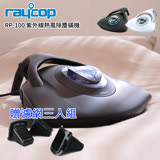 Raycop RP-100 紫外線熱風除塵機 (黑)