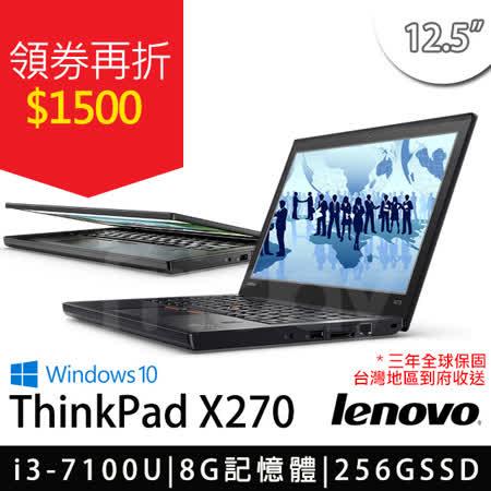 Lenovo Thinkpad X270 12.5吋i3-7100U雙核心/8G/256G SSD/ Win10輕巧高速 商務筆電(20HNA01GTW)-送原廠筆電包