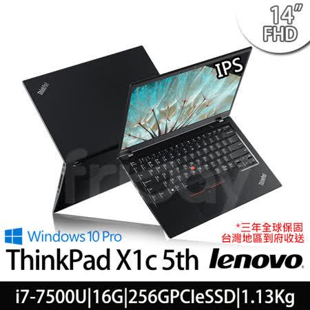 Lenovo ThinkPad X1c 5TH 14吋FHD i7-7500U雙核心16G/256GPCIeSSD/Win10 Pro 商用筆電(20HRA010TW)