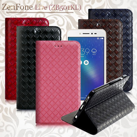 XM  ASUS ZenFone Live ZB501KL 5吋 魔幻编织磁吸支架皮套