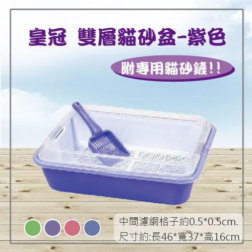 皇冠 雙層貓砂盆~紫色~附 貓砂鏟~~ H562~0003