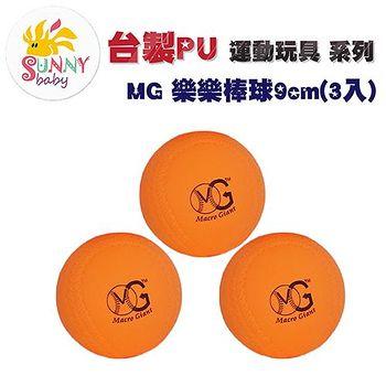 SunnyBaby生活館 MIT PU運動商品系列 MG樂樂棒球-球9cm(3入)
