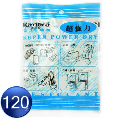 Kamera Super Dry 強力乾燥劑 (120g/120入)