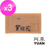 阿原-金銀花皂3入組(熟齡/乾性肌)