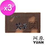 阿原-艾草皂3入組(問題肌膚/體味困擾)