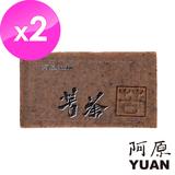 阿原-苦茶皂2入組(適用嬰幼兒/乾敏肌)