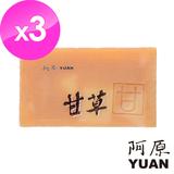 阿原-甘草洗頭皂3入組(油性頭皮適用)