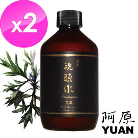 阿原-艾草洗頭水250ml-2入組(敏感性頭皮適用)