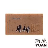 阿原-月桃皂(熟齡/乾性肌適用)