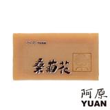 阿原-桑菊花皂(熟齡/乾性適用)