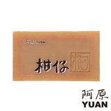 阿原-柑仔皂(全膚質適用)