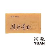 阿原-綠豆薏仁皂(適用日曬/粗糙肌膚)