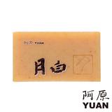 阿原-月白皂(調理肌膚 淨白透亮)