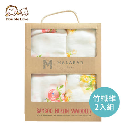 Double Love母嬰同室 100%竹纖維包巾被毯2件組 禮盒裝【JA0074】