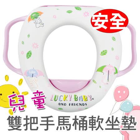 [雙手萬能]兒童專用馬桶軟座墊(雙把手)