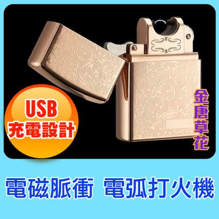 JIN LUN 金倫 正版 電磁脈衝 電弧 防風 USB 打火機-金唐草花