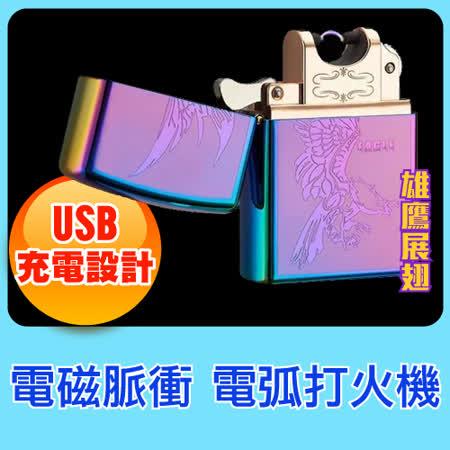 JIN LUN 金倫 正版 電磁脈衝 電弧 防風 USB 打火機-雄鷹展翅