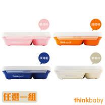 thinkbaby不鏽鋼餐盤組