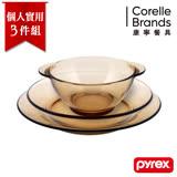 【美國康寧 Pyrex】百麗 晶彩透明個人實用餐具3件組