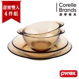 【美國康寧 Pyrex】百麗 晶彩透明雙人甜蜜餐具4件組