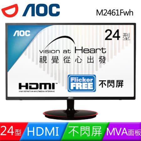 AOC M2461Fwh 24型MVA雙介面不閃屏液晶螢幕