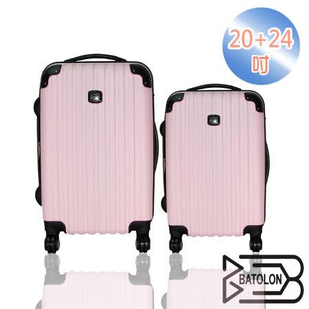 【BATOLON寶龍】20+24吋 風尚條紋 (繡球粉) 加大ABS輕硬殼箱