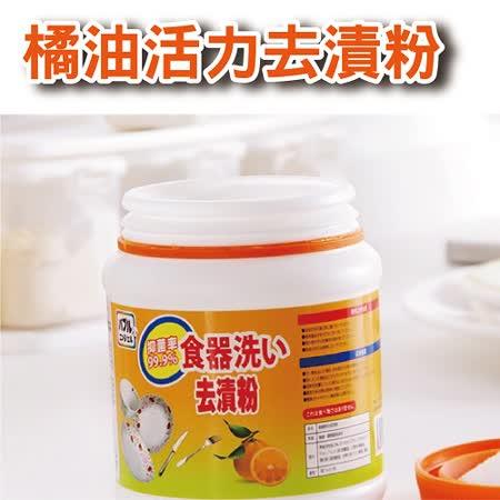 橘油萬用活力去漬粉(三瓶)