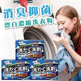消臭抑菌+漂白濃縮洗衣粉(三盒)