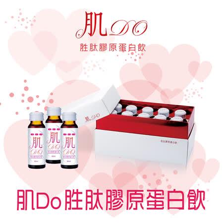 【肌DO】胜肽膠原蛋白飲 30瓶