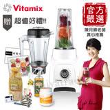 【美國原裝Vita-Mix】S30全食物調理機一機雙杯玩美輕饗型(1.2L+0.6L雙杯組)(公司貨)-白