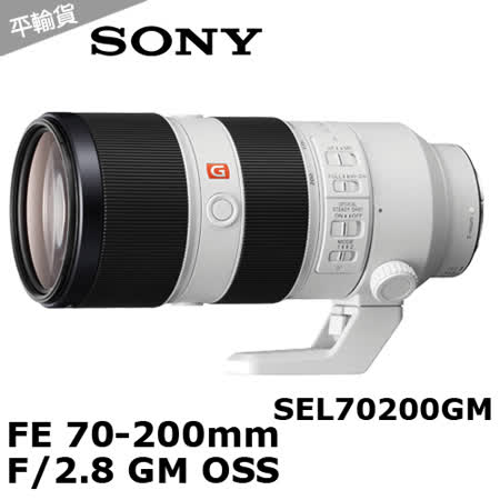 SONY FE 70-200mm F2.8 GM OSS(平輸)-加送專用拭鏡筆