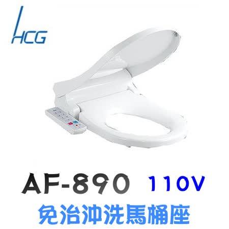 【HCG和成】<br>AF890 免治沖洗馬桶座