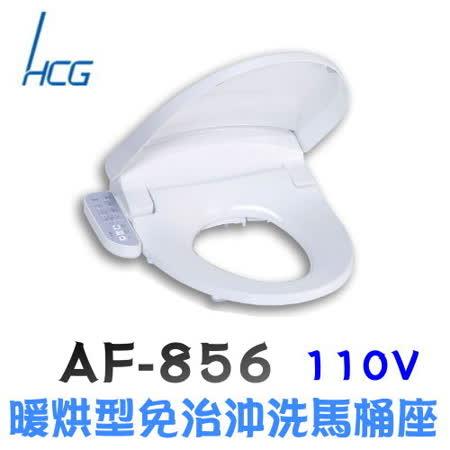 【HCG 和成】AF856s<br>暖烘型免治沖洗馬桶座