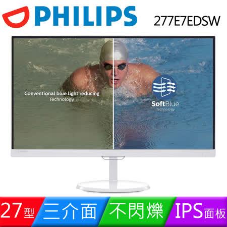 PHILIPS 飛利浦 277E7EDSW  27型IPS三介面美型窄框液晶螢幕