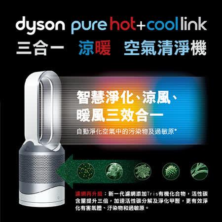 dyson Pure Hot + Cool Link 三合一涼暖空氣清淨機 HP03 白