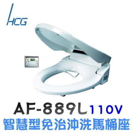 【和成】AF889L 智慧型免治沖洗馬桶座 46CM