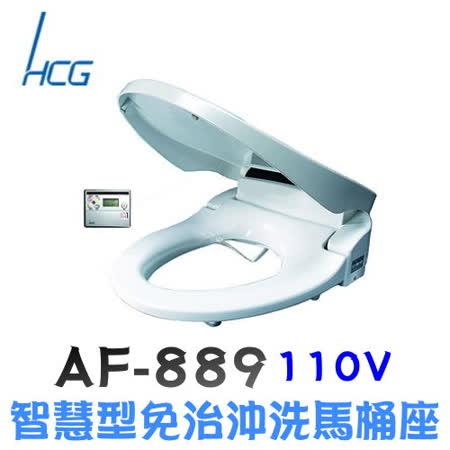 【和成】AF889 智慧型免治沖洗馬桶座 43CM