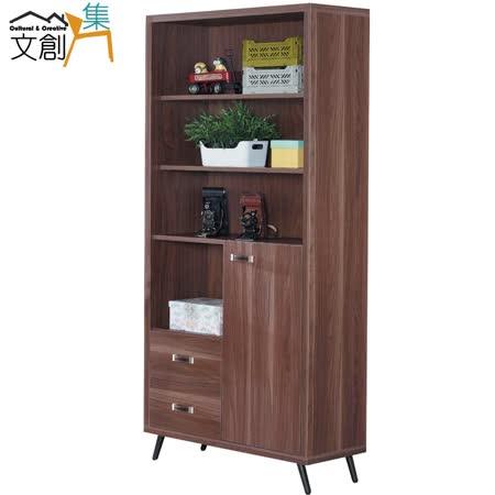 【文創集】勞特亞 時尚2.7尺胡桃木紋書櫃/收納櫃