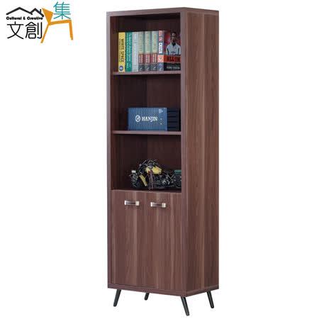 【文創集】勞特亞 時尚2尺胡桃木紋書櫃/收納櫃
