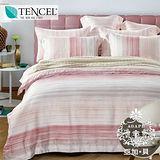 【AGAPE亞加‧貝】《獨家私花-淡粉色彩》天絲雙人5尺四件式兩用被套床包
