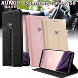 XUNDD Samsung Galaxy S8 貴族系列皮套