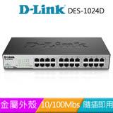 D-LINK DES-1024D 節能型網路交換器