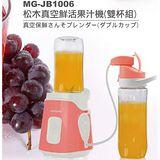 MATRIC日本松木真空鮮活果汁機(雙杯組)MG-JB1006