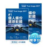 安克諾斯 Acronis True Image 2017  1台電腦標準盒裝版備份軟體 限量買一送一雙享包