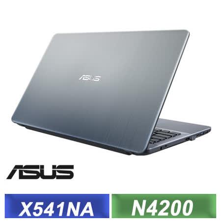ASUS X541NA 15.6吋/N4200/4G/500G硬碟 四核心超值文書機(銀)-【送無線路由器+TESCOM負離子吹風機+USB散熱墊】
