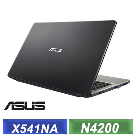 ASUS X541NA 15.6吋/N4200/4G/500G硬碟 四核心超值文書機(黑) -【送無線路由器+TESCOM負離子吹風機+USB散熱墊】