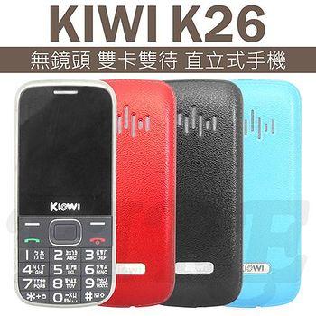 KIWI K26 3G+2G 雙卡雙待 無照相 直立式手機 2.3吋螢幕 軍人機