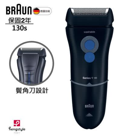 【德國百靈BRAUN】-1系列舒滑電鬍刀130s