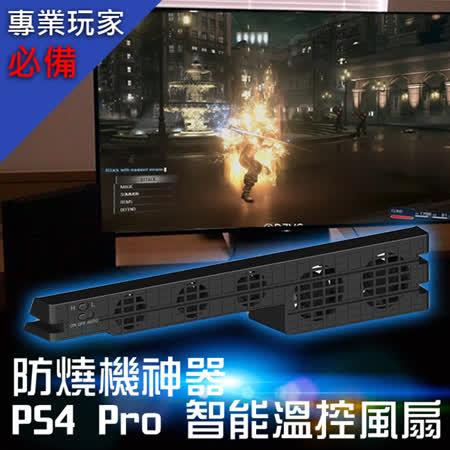 PS4 Pro專用智慧控溫散熱風扇