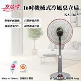 友情牌 16吋機械式冷風桌立扇(KA-1615)